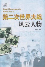 正版二手二手 第二次世界大战风云人物 陈渠兰著 武汉大学出版社有笔记