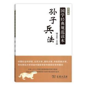 国学经典规范读本:孙子兵法(普及版)