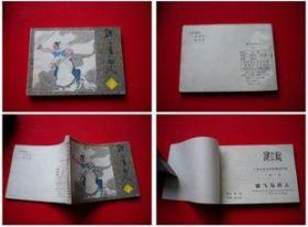 《骑飞马的人》第2册。广西1984.3一版一印52万册10品,4399号,连环画