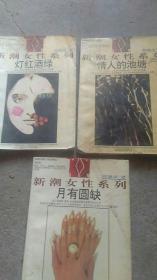 新潮女性系列..【情人的池塘】【灯红酒绿】【月有圆缺】3本合售