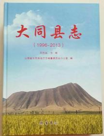 山西省二轮地方志系列丛书----大同市系列-----《大同县志》-----虒人荣誉珍藏