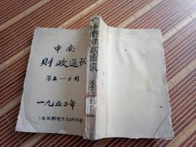 1950年 中南财政通讯  第二、三.四合刊、五、六期