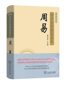 国学经典规范读本:周易(彩图典藏版)