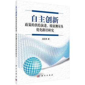 自主創新政策的供給演進、績效測量及優化路徑研究
