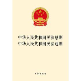中华人民共和国民法总则 中华人民共和国民法通则