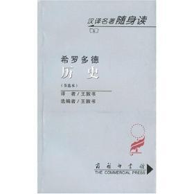 历史(节选本) [Historiae]