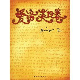 爱洛芙(19卷)