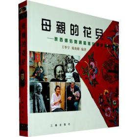 母亲的花儿——陕西乡俗刺绣艺术和历史追寻