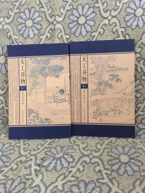 天工开物(全两册)