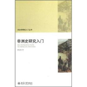 历史学研究入门丛书:非洲史研究入门