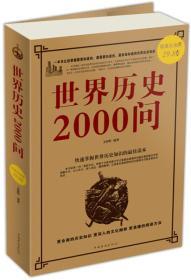 世界历史2000问(超值白金版)