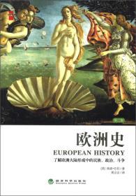悦读文库:欧洲史(第2版) [European History]