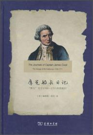 """库克船长日记:""""努力""""号于1768-1771年的航行 [The Journals of Captain James Cook (The Voyage of Endeavour 1768-1771)]"""
