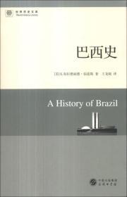 世界历史文库:巴西史 [A History of Brazil]
