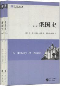 世界历史文库:俄国史(套装全5册) [A history of Russia]
