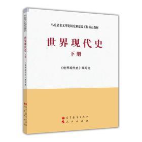 马克思主义理论研究和建设工程重点教材:世界现代史(下册)
