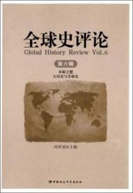 全球史评论(第6辑) [Global History Review Vol.6]