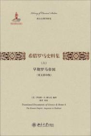 西方古典学研究·希腊罗马史料集(六):早期罗马帝国(英文影印版)