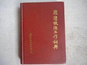 思想政治工作词典