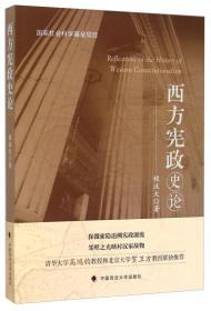 西方宪政史论 [Reflections in the history of western constitutionalism]
