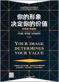 你的形象决定你的价值
