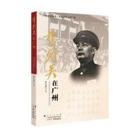 叶剑英在广州