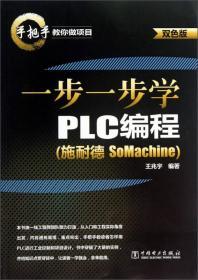 手把手教你做项目:一步一步学PLC编程(施耐德SoMachine)