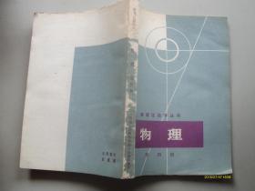 數理化自學叢書 .物理.第四冊