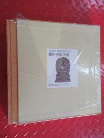 藏传佛教造像   硬精装  带盒  全新塑封