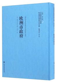 欧洲市政府/民国西学要籍汉译文献