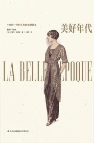 美好年代:1900-1914年的法国社会