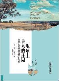 地球上最大的庄园:土著人如何塑造澳大利亚