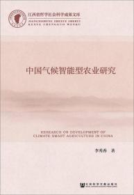 中国气候智能型农业研究 李秀香社会科学文献出版社 9787520110075