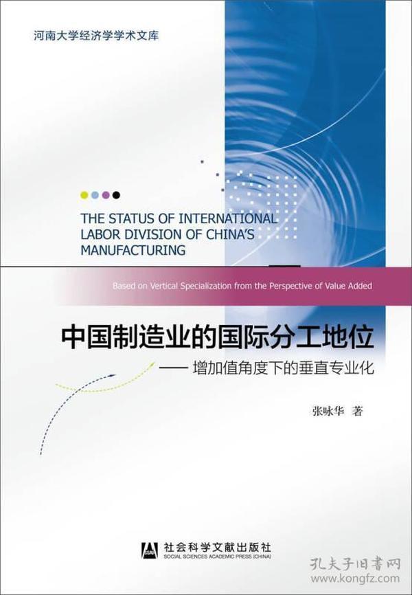 河南大学经济学学术文库:中国制造业的国际分工地位--增加值角度下的垂直专业化