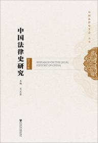 中国法律史研究(2017年卷)