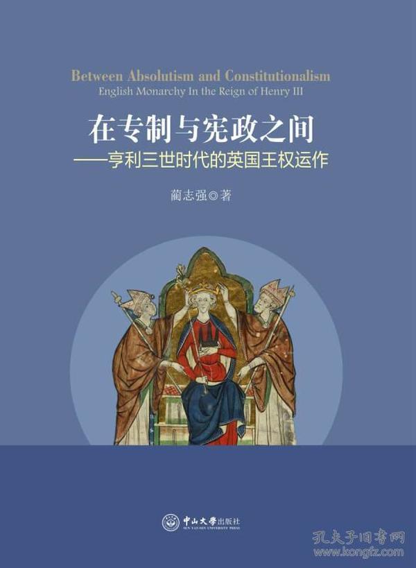在專制與憲政之間:亨利三世時代的英國王權運作