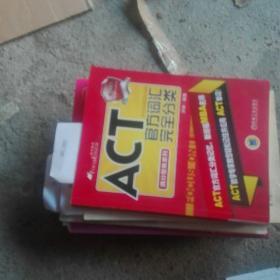 满分聚焦系列:ACT官方词汇完全分类