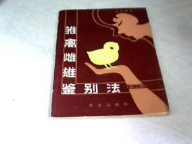 雏禽雌雄鉴别法(第二版)【32开 1984年二版一印】