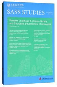 正版】民生民意调查与特大城市的共享发展