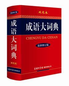 成语大词典 双色本 最新修订版