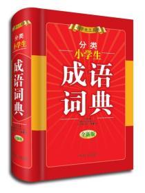 【二手包邮】分类小学生成语词典 徐成志 四川辞书出版社