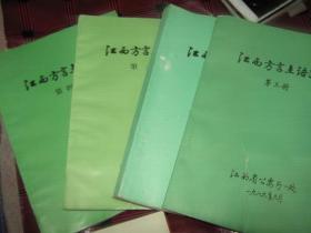 江西方言土语汇集 第一;三;四;六册