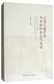 迁洛元魏皇族与士族社会文化史论