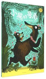 麦田精选图画书:小熊的号角