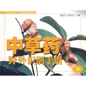 中草药野外识别手册4