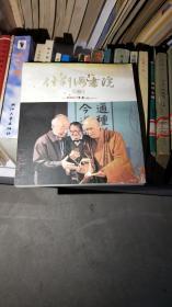 什刹海书院――院刊(2012总刊第一期)