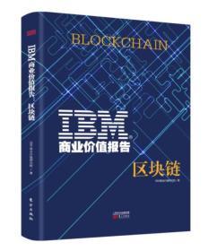 IBM商业价值报告-区块链/M