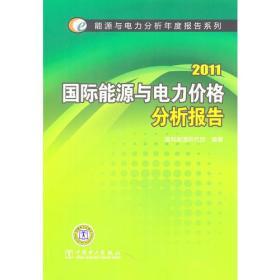 能源與電力分析年度報告系列 2011 國際能源與電力價格分析報告