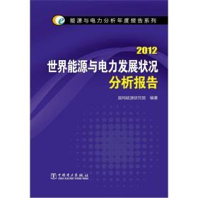 能源与电力分析年度报告系列 2012 世界能源与电力发展状况分析报