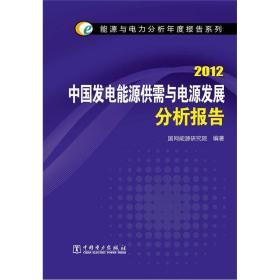 动力与电力分析年度申报系列:2012中国发电动力供需与电源生长分析申报